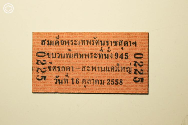 ตั๋วแข็ง ตั๋วรถไฟรุ่นแรกๆ ของการรถไฟยุคแมนวลที่กลายมาเป็นของสะสมและของที่ระลึกในยุคนี้