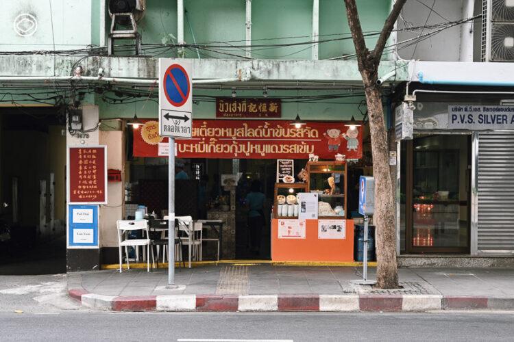 12 ร้านเก่าแก่น่าช้อปปิ้งบนถนนเจริญกรุง ถนนแบบตะวันตกเส้นแรกของบางกอก, นิวเฮงกี่