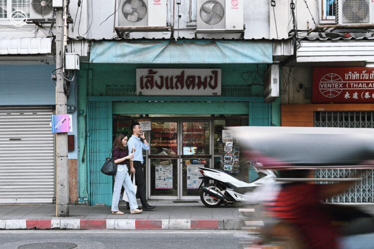 12 ร้านเก่าแก่น่าช้อปปิ้งบนถนนเจริญกรุง ถนนแบบตะวันตกเส้นแรกของบางกอก, เล้งแสตมป์