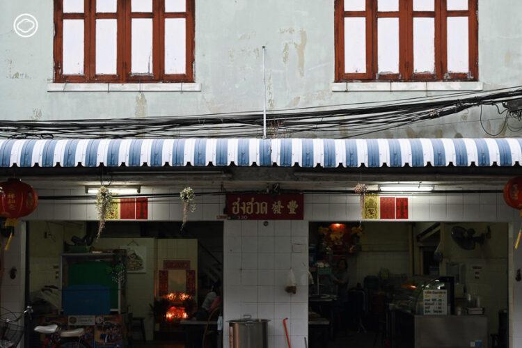 12 ร้านเก่าแก่น่าช้อปปิ้งบนถนนเจริญกรุง ถนนแบบตะวันตกเส้นแรกของบางกอก, ฮงฮวด ไอศครีมกะทิ