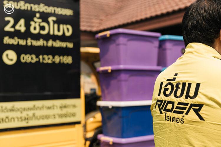 เอี่ยมดี รีไซเคิล บริการจัดการขยะรีไซเคิล ที่ทำให้การจัดการขยะในท้องถิ่นเป็นเรื่องง่ายและยั่งยืน