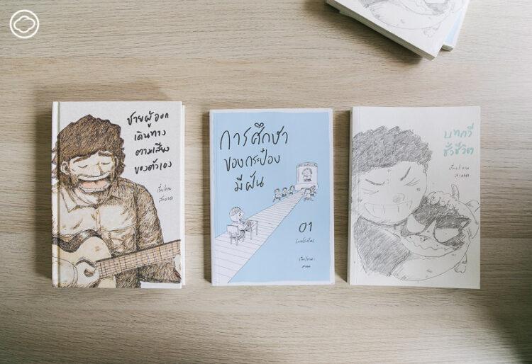 สะอาด นักเขียนการ์ตูนแก๊ก/เพื่อสังคมผู้ใช้เสรีภาพในการแสดงออกและความละเอียดอ่อนเล่าเรื่อง
