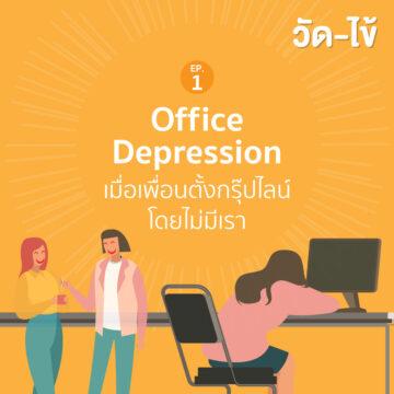 Office Depression
