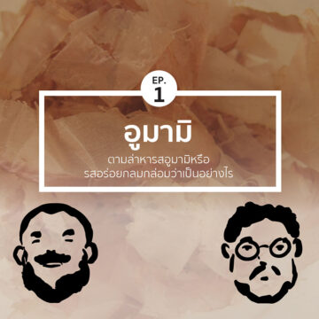 ออกรส | EP. 01 | อูมามิ : ตามล่าหารสอูมามิหรือรสอร่อยกลมกล่อมว่าเป็นอย่างไร