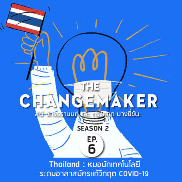 EP. 06 Thailand หมอนักเทคโนโลยีระดมอาสาสมัครแก้วิกฤต COVID-19