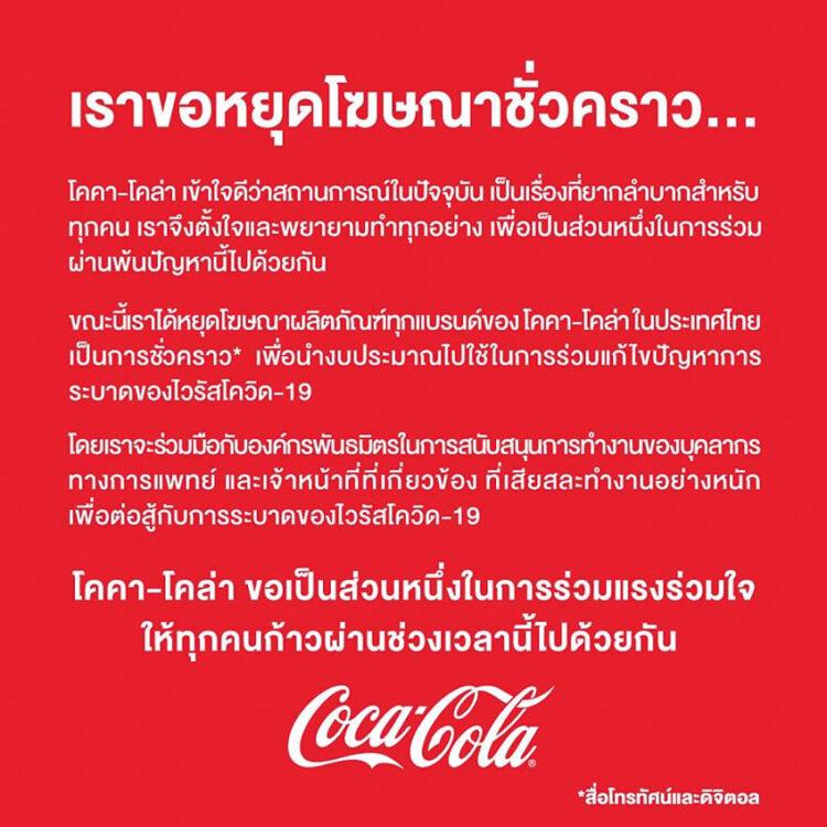 25 งานโฆษณา COVID-19 สู้วิกฤตด้วยไอเดียของครีเอทีฟจากทั่วโลก