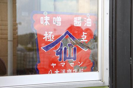 วิธีพลิกวิกฤตของ ยากิซาวะโชเท็น yagisawa บริษัทโชยุ 200 ปีที่ถูกสึนามิซัดเหลือ 0 โดยไม่ลดคน จ่ายเงินเดือนเต็ม