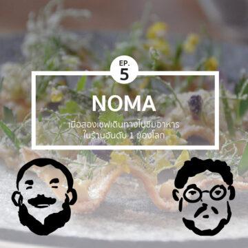 EP. 05 NOMA เมื่อสองเชฟเดินทางไปชิมอาหารในร้านอันดับ 1 ของโลก