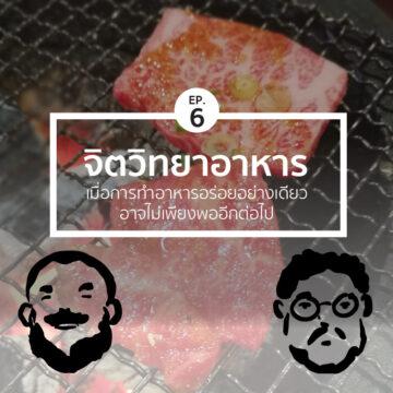 ออกรส | EP. 06 จิตวิทยาในอาหาร เมื่ออาหารไม่ได้ขายได้เพราะรสชาติอย่างเดียว - The Cloud Podcast