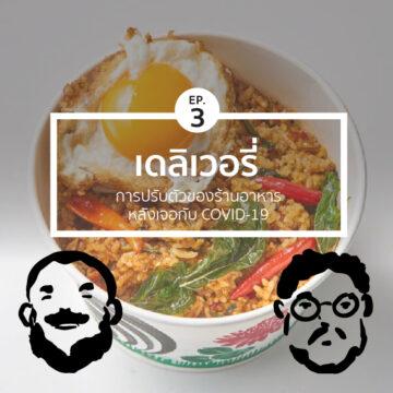 EP. 03 | การปรับตัวของร้านอาหารหลัง COVID-19