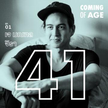 EP. 01 เจ มณฑล ในวัย 41 กับชีวิตที่ไม่ตามแบบแผนและใส่ใจสิ่งที่มีความหมายมากขึ้น