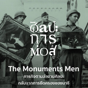 The Monuments Men นาซี