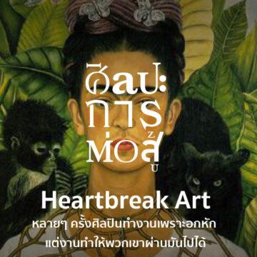 ศิลปะการต่อสู้ | EP. 05 | Frida Kahlo ศิลปินหญิงที่ยอมเจ็บปวดมาตลอดชีวิต
