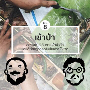 ออกรส | EP. 08 | ประสบการณ์เข้าป่าเพื่อหาความหมายของการเป็นเชฟ - The Cloud Podcast