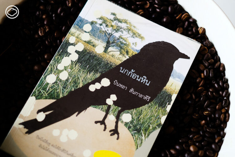 30 ปี บินหลา สันกาลาคีรี นักเขียนผู้เชื่อว่า เราพบกันเพราะหนังสือ