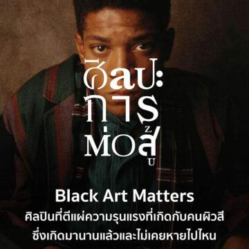 ศิลปะการต่อสู้ | EP. 07 | Black Art Matters เหล่าศิลปินที่ตีแผ่ความอยุติธรรมที่เกิดขึ้นกับคนผิวสี - The Cloud Podcast