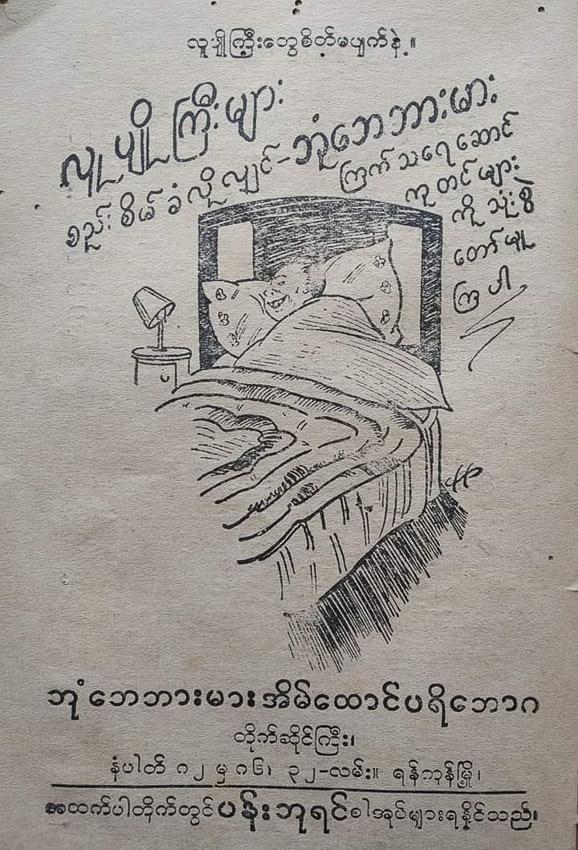 สืบประวัติ บอมเบย์เบอร์มา บริษัทค้าไม้สัญชาติอังกฤษ จากโฆษณาเตียงนอนหนุ่มโสด