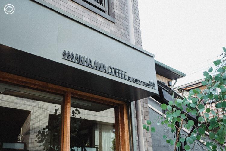 ไปคาเฟ่ Akha Ama สาขาโตเกียว คุยกับคู่รักญี่ปุ่นที่พากาแฟเผ่าอาข่าไปถึงแดนอาทิตย์อุทัย, Akha Ama Coffee JAPAN