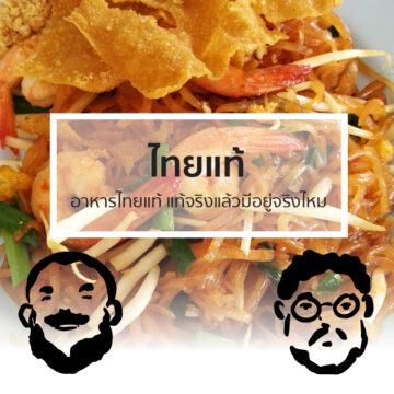 อาหารไทย, เชฟแบล๊ก, ชฟแวน