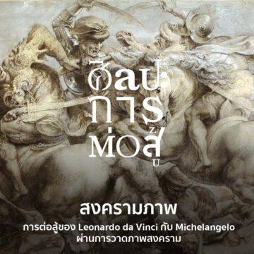 Leonardo da Vinci, Michelangelo