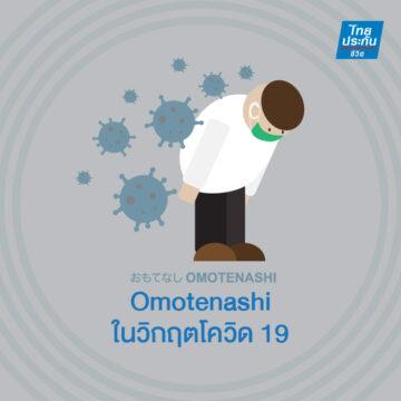 Omotenashi, โควิด 19