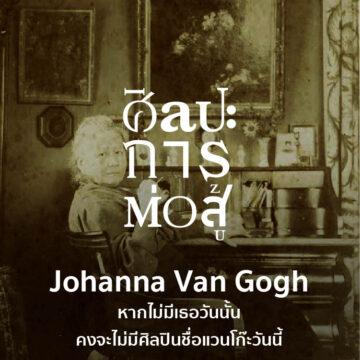 โยฮันนา แวน โก๊ะ-บองเกอร์ (Johanna van Gogh-Bonger)