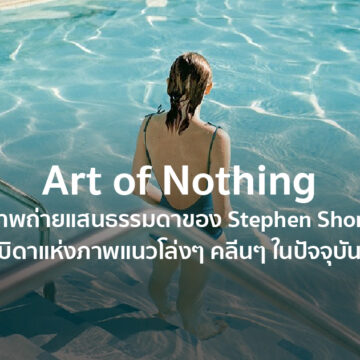 Stephen Shore, มินิมอลลิสม์