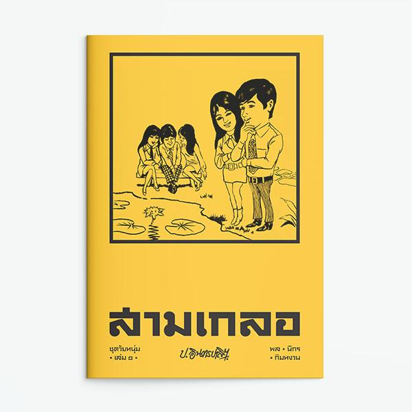 ปีนชั้นที่รักหาหนังสือน่าอ่าน แนะนำโดยบรรณารักษ์ห้องสมุด 6 แห่งทั่วไทยและในอังกฤษ, แนะนำหนังสือน่าอ่าน 2020
