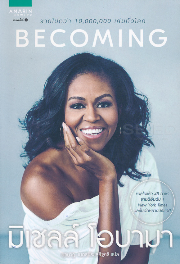พาเปิด 39 หนังสือเล่มโปรดที่คัดสรรโดยสมาชิก อ่านเถิดหนา 05 : ที่รักของชั้น, แนะนำ หนังสือน่าอ่าน 2020