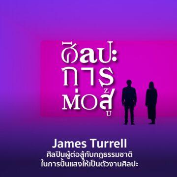 EP.18 James Turrell ศิลปินที่ต่อสู้กับแสง กฎธรรมชาติที่ไร้รูปทรง