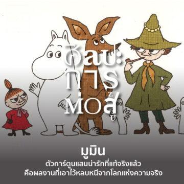 EP.15 Moomin คาแรกเตอร์แสนน่ารักที่ต่อสู้กับความจริงในชีวิตผู้เขียน