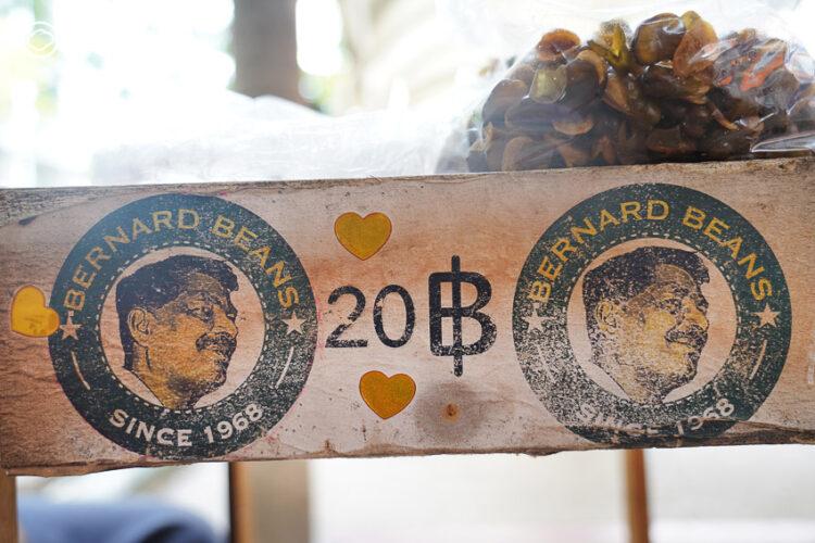 เบอร์นาร์ด แขกขายถั่ว ในตำนานท่าพระจันทร์ กับบังแจ๋ว ถั่วทอดเตาถ่านเจ้าเดียวบน ถ.ดินสอ