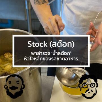 EP. 23 Stock (สต๊อก) ต่างจากน้ำซุปอย่างไร แต่ละประเภทนำไปใช้อะไรต่อบ้าง