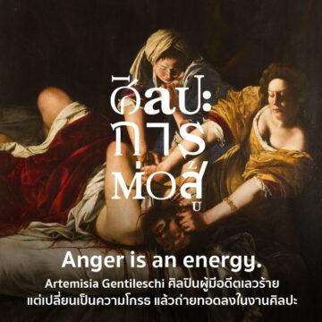 EP.21 Artemisia Gentileschi ศิลปินผู้เปลี่ยนอดีตอันเลวร้ายให้เป็นศิลปะ