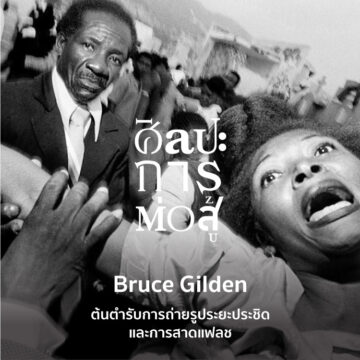 บรูซ กิลเดน (Bruce Gilden)