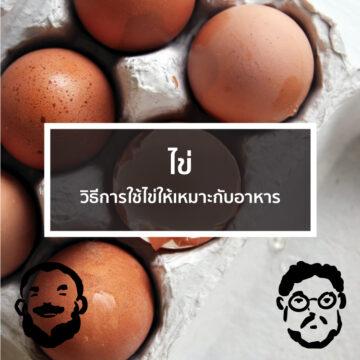 EP. 26 ไข่ วิธีการใช้ไข่ให้เหมาะกับอาหาร