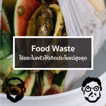 EP. 28 Food Waste ใช้ขยะในครัวให้เกิดประโยชน์สูงสุด