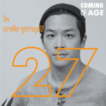 EP. 26 มาร์ช จุฑาวุฒิ ในวัย 27 ที่เรียนรู้ว่าความสำเร็จตามเป้าหมายใหญ่ เกิดจากเป้าหมายเล็กๆ ได้
