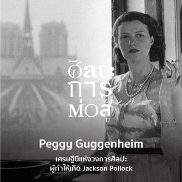 ศิลปะการต่อสู้ | EP. 24 | Peggy Guggenheim เศรษฐีนีแห่งวงการศิลปะผู้ทำให้เกิด Jackson Pollock - The Cloud Podcast