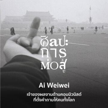 อ้าย เหว่ยเหว่ย (Ai Weiwei)