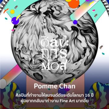 ศิลปะการต่อสู้ | EP. 27 | Pomme Chan ศิลปินที่ทำงานให้แบรนด์ดังระดับโลกมา 16 ปี ผู้อยากกลับมาทำงาน Fine Art มากขึ้น - The Cloud Podcast