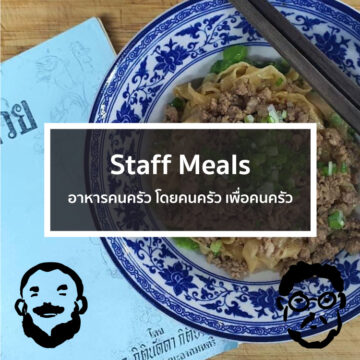 ออกรส | EP. 32 | Staff Meals - อาหารคนครัว โดยคนครัว เพื่อคนครัว - The Cloud Podcast