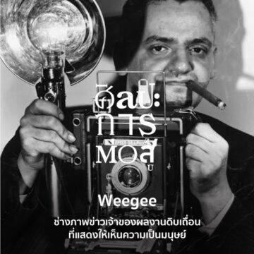 ศิลปะการต่อสู้ | EP.30 | Weegee ช่างภาพข่าวเจ้าของผลงานดิบเถื่อนที่แสดงให้เห็นความเป็นมนุษย์