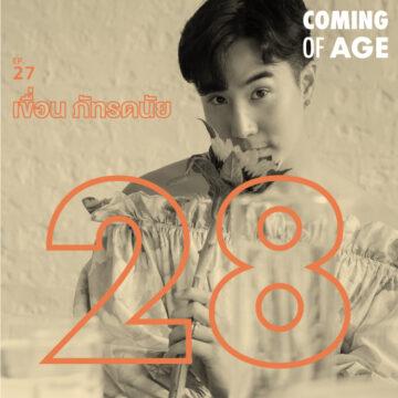 Coming of Age | EP. 27 | วัย 28 ของ เขื่อน ภัทรดนัย ที่ค้นพบว่าความปกติของคนเราไม่เท่ากัน - The Cloud Podcast