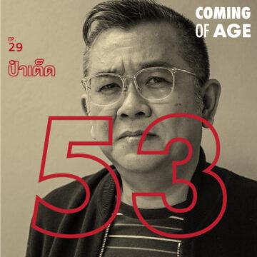 Coming of Age | EP. 29 | ป๋าเต็ด ในวัย 53 ที่ยอมรับและเข้าใจในสิ่งที่ตัวเองไม่ชอบมากขึ้น - The Cloud Podcast