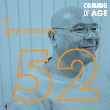Coming of Age | EP. 30 | อนาคตที่วางแผนไม่ได้ของ สุหฤท สยามวาลา ในวัย 52 - The Cloud Podcast