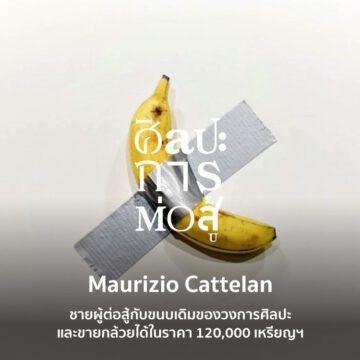 EP. 31 Maurizio Cattelan ชายผู้ต่อสู่กับขนบเดิมของวงการศิลปะและขายกล้วยได้ในราคา 120,000 เหรียญฯ