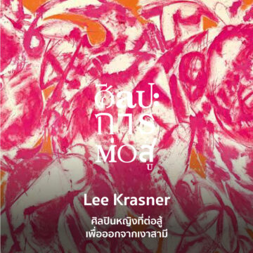 EP. 28 Lee Krasner ศิลปินหญิงที่ต่อสู้เพื่อออกจากเงาสามี