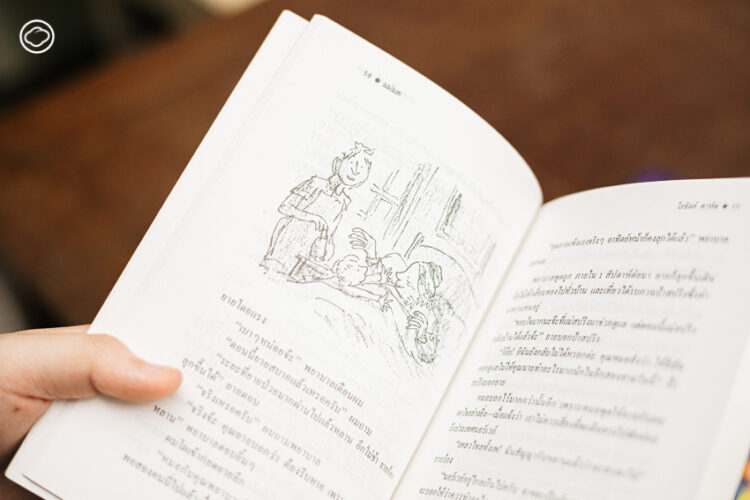 'แม่มด' หนังสือขายดีตลอดกาลของ โรอัลด์ ดาห์ล นักเขียนผู้เป็นตำนานแห่งสหราชอาณาจักร, The Witches