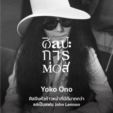 ศิลปะการต่อสู้ | EP. 29 | Yoko Ono ศิลปินหัวก้าวหน้าที่มีดีมากกว่าแค่เป็นแฟน John Lennon - The Cloud Podcast